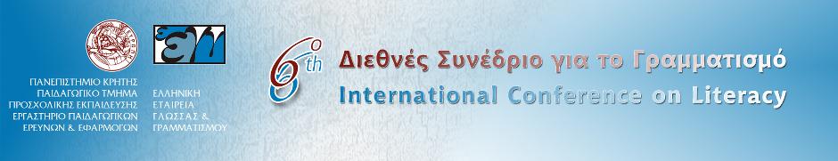 Ελληνική Εταιρεία Γλώσσας και Γραμματισμού